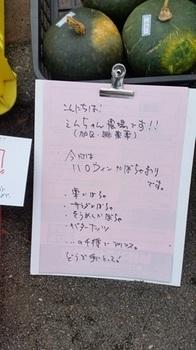 20151020_かぼちゃ説明.jpg
