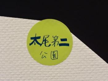 太尾町第二公園.jpg