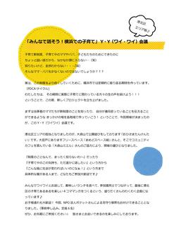 子育てYY会議_p1.jpg
