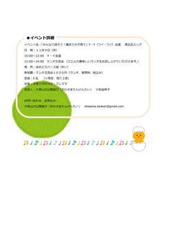 子育てYY会議_p2.jpg