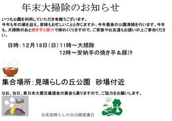 見晴らし公園大掃除.jpg