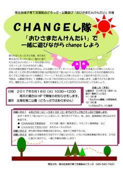Changeし隊20170516.jpg